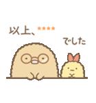 すみっコぐらし カスタムスタンプ(個別スタンプ:40)