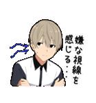 毒舌男子5(個別スタンプ:16)
