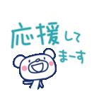 ほぼ白くま10(応援編)(個別スタンプ:01)