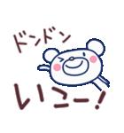 ほぼ白くま10(応援編)(個別スタンプ:02)