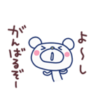 ほぼ白くま10(応援編)(個別スタンプ:04)