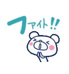 ほぼ白くま10(応援編)(個別スタンプ:06)
