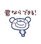 ほぼ白くま10(応援編)(個別スタンプ:09)