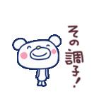 ほぼ白くま10(応援編)(個別スタンプ:10)