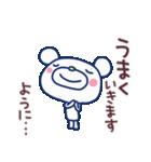 ほぼ白くま10(応援編)(個別スタンプ:12)