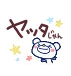 ほぼ白くま10(応援編)(個別スタンプ:17)