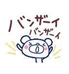 ほぼ白くま10(応援編)(個別スタンプ:18)