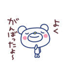 ほぼ白くま10(応援編)(個別スタンプ:19)