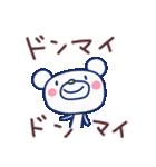 ほぼ白くま10(応援編)(個別スタンプ:22)