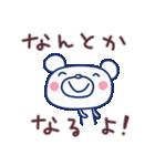 ほぼ白くま10(応援編)(個別スタンプ:23)