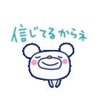 ほぼ白くま10(応援編)(個別スタンプ:24)