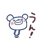 ほぼ白くま10(応援編)(個別スタンプ:26)