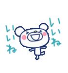 ほぼ白くま10(応援編)(個別スタンプ:27)