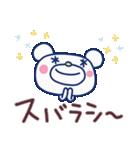 ほぼ白くま10(応援編)(個別スタンプ:32)