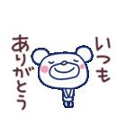 ほぼ白くま10(応援編)(個別スタンプ:34)