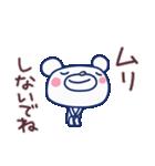 ほぼ白くま10(応援編)(個別スタンプ:38)