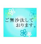 """伝えたい想いにかわいい花を添えて""""和""""2(個別スタンプ:1)"""