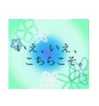 """伝えたい想いにかわいい花を添えて""""和""""2(個別スタンプ:5)"""