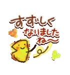 秋冬♡ ほっこり・やさしいスタンプ(個別スタンプ:05)