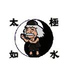 動く!! 師父(個別スタンプ:23)