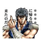 北斗の拳 カスタムスタンプ(個別スタンプ:01)
