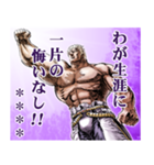 北斗の拳 カスタムスタンプ(個別スタンプ:02)