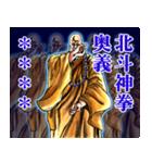 北斗の拳 カスタムスタンプ(個別スタンプ:26)