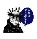 呪術廻戦(芥見下々)(個別スタンプ:02)