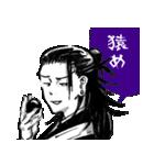 呪術廻戦(芥見下々)(個別スタンプ:19)