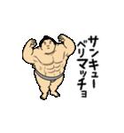 動くおすもうちゃん ダジャレ&死語2(個別スタンプ:10)