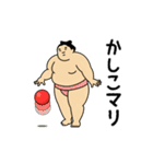 動くおすもうちゃん ダジャレ&死語2(個別スタンプ:12)