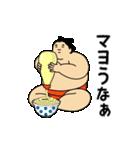 動くおすもうちゃん ダジャレ&死語2(個別スタンプ:19)