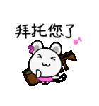 チュー子(中国語版)(個別スタンプ:6)