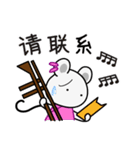 チュー子(中国語版)(個別スタンプ:20)