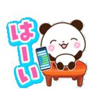 【くっきり大きな文字!】家族連絡用パンダ(個別スタンプ:01)