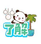 【くっきり大きな文字!】家族連絡用パンダ(個別スタンプ:02)