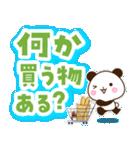 【くっきり大きな文字!】家族連絡用パンダ(個別スタンプ:14)