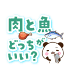 【くっきり大きな文字!】家族連絡用パンダ(個別スタンプ:18)