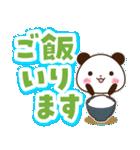【くっきり大きな文字!】家族連絡用パンダ(個別スタンプ:19)