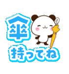 【くっきり大きな文字!】家族連絡用パンダ(個別スタンプ:30)