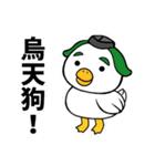 天狗堂のかわいいスタンプ(個別スタンプ:33)