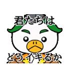 天狗堂のかわいいスタンプ(個別スタンプ:36)