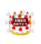 【動く★お誕生日】心からの贈り物(個別スタンプ:09)