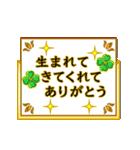 【動く★お誕生日】心からの贈り物(個別スタンプ:20)