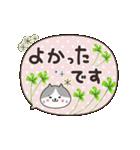 動く!敬語ふきだし☆クローバーとねこまる2(個別スタンプ:12)