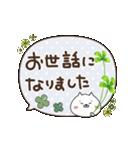 動く!敬語ふきだし☆クローバーとねこまる2(個別スタンプ:20)