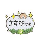 動く!敬語ふきだし☆クローバーとねこまる(個別スタンプ:9)