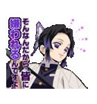 TVアニメ「鬼滅の刃」(個別スタンプ:15)