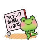 カエルのお天気2(個別スタンプ:14)