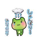 カエルのお天気2(個別スタンプ:26)